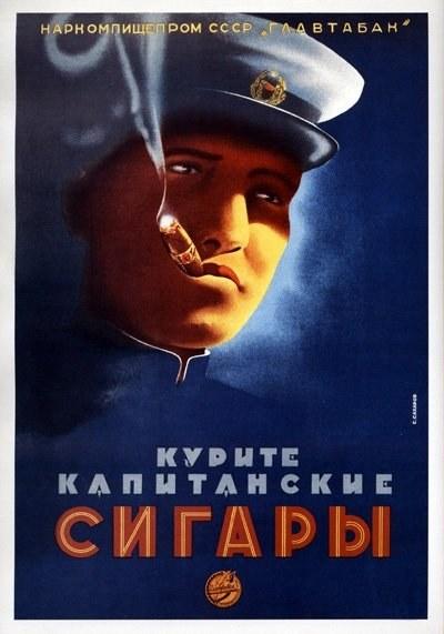 Капитанские сигары